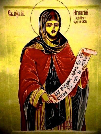Sv-Ignatii Всемирното Православие - ПРЕПОДОБНОМЪЧЕНИК ИГНАТИЙ СТАРОЗАГОРСКИ