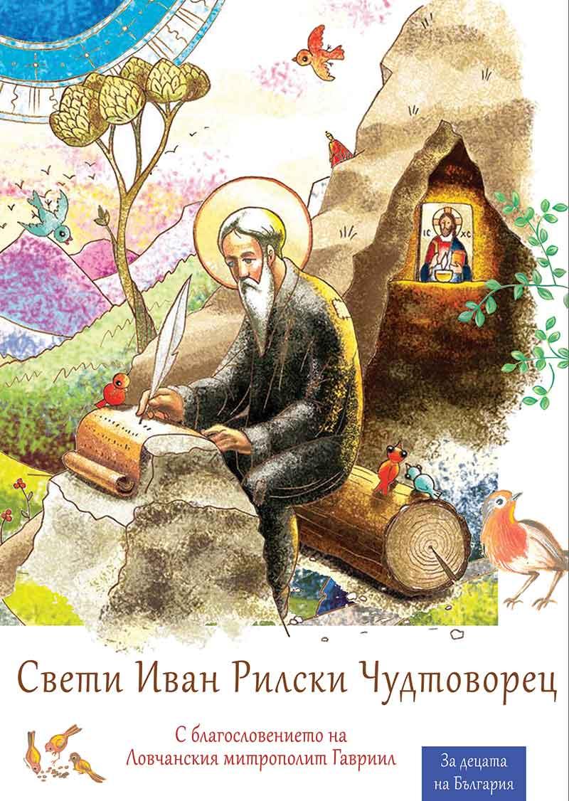 Cover_Sveti_Ivan_Rilski Всемирното Православие - 7 НОВИ КНИГИ ОТ ЛОВЧАНСКА ЕПАРХИЯ