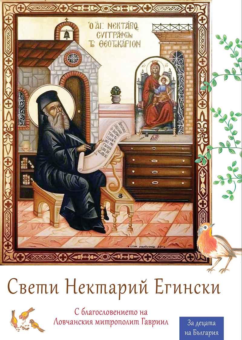 Cover_Sveti_Nektarii Всемирното Православие - 7 НОВИ КНИГИ ОТ ЛОВЧАНСКА ЕПАРХИЯ