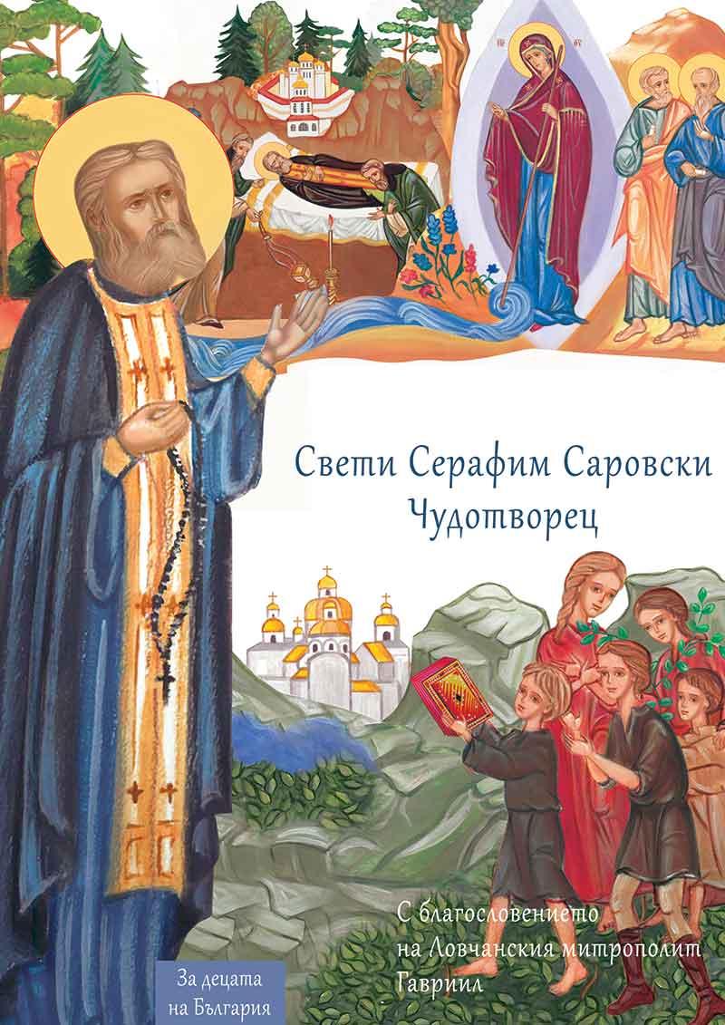 Cover_Sveti_SEraphim1 Всемирното Православие - 7 НОВИ КНИГИ ОТ ЛОВЧАНСКА ЕПАРХИЯ