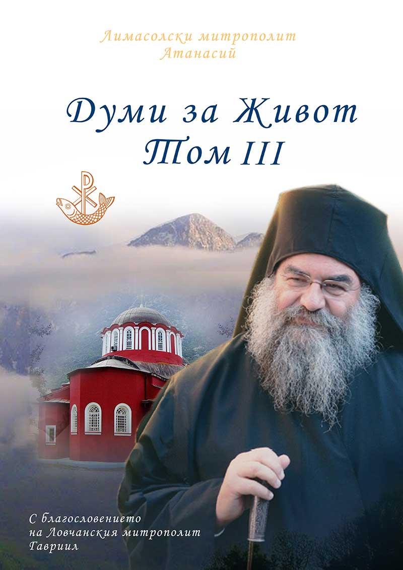 Dumi_za_zivot_III Всемирното Православие - 7 НОВИ КНИГИ ОТ ЛОВЧАНСКА ЕПАРХИЯ