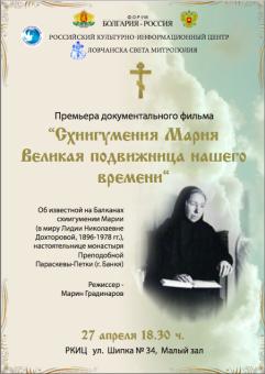 Maria Всемирното Православие - Редове на студента