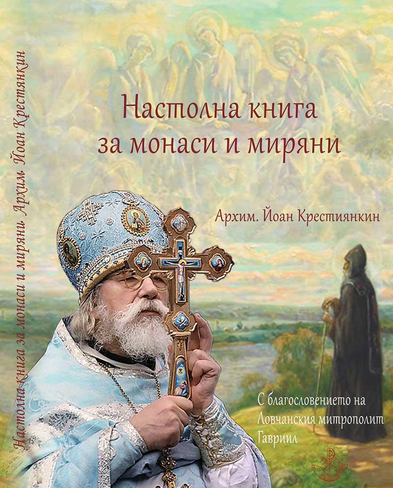 Nastolna_kniga1 Всемирното Православие - 7 НОВИ КНИГИ ОТ ЛОВЧАНСКА ЕПАРХИЯ