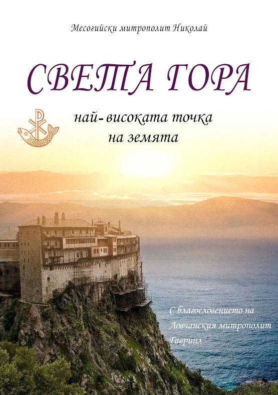 Sveta_Gora Всемирното Православие - 7 НОВИ КНИГИ ОТ ЛОВЧАНСКА ЕПАРХИЯ