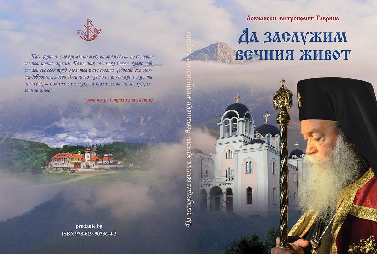 """Cover_kniga_mitropolit_Gavriil Всемирното Православие - """"ДА ЗАСЛУЖИМ ВЕЧНИЯ ЖИВОТ"""" – НОВА КНИГА НА МИТРОПОЛИТ ГАВРИИЛ"""